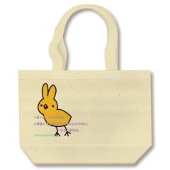 関口愛美/ライブフローリスト愛眠 プライベート画像/ひよこウサギ ひよこウサギトートバック