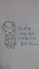 関口愛美/ライブフローリスト愛眠 公式ブログ/寒いときは 画像1
