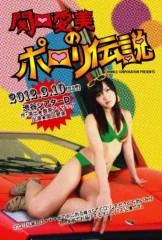 関口愛美/ライブフローリスト愛眠 公式ブログ/DVD発売!! 画像1