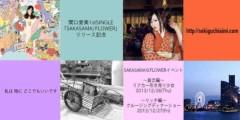 関口愛美/ライブフローリスト愛眠 プライベート画像/関口愛美のアルバム sakasamaなflowerイベント