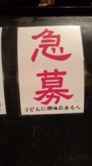 関口愛美/ライブフローリスト愛眠 公式ブログ/急募 画像1