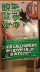 関口愛美/ライブフローリスト愛眠 公式ブログ/悪夢の 画像1
