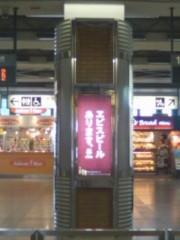 阿川祐未 公式ブログ/恵比寿駅。 画像1