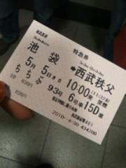 阿川祐未 公式ブログ/ゆくよ♪ゆくよ♪ 画像1