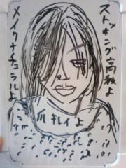 阿川祐未 公式ブログ/ひどい… 画像1
