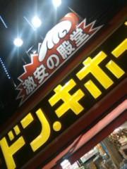 阿川祐未 公式ブログ/みんな知ってた?? 画像1