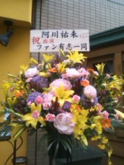 阿川祐未 公式ブログ/ありがとうございます! 画像1