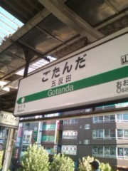 阿川祐未 公式ブログ/ぬぉわっ 画像1