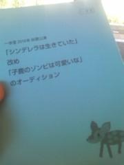 阿川祐未 公式ブログ/たばたばたばた 画像1