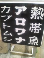 阿川祐未 公式ブログ/なんで並べちゃったの 画像1
