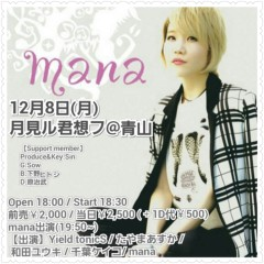mana(エムクラフト.) 公式ブログ/明日は! 画像1