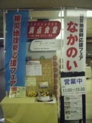 西岡麻生 公式ブログ/なかのいち! 画像2