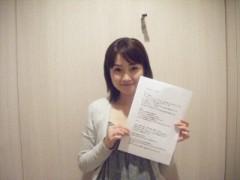 西岡麻生 公式ブログ/いっぽいっぽ 画像2