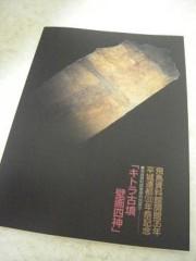 西岡麻生 公式ブログ/明日香村 � 画像1
