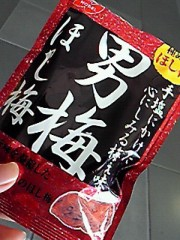 西岡麻生 公式ブログ/すっきりほし梅! 画像1