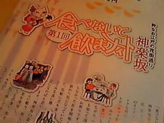 西岡麻生 公式ブログ/神楽坂食べないと飲まナイト! 画像1