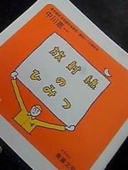 西岡麻生 公式ブログ/放射線のひみつ 画像1