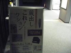 西岡麻生 公式ブログ/中央区ロケ 画像1
