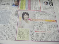 西岡麻生 公式ブログ/あっと 画像1