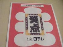 西岡麻生 公式ブログ/笑点 画像1