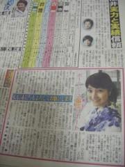 西岡麻生 公式ブログ/当たった♪♪ 画像1