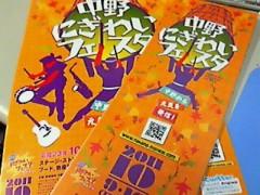 西岡麻生 公式ブログ/中野にぎわいフェスタ☆ 画像1