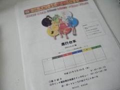 西岡麻生 公式ブログ/じゅんび 画像1