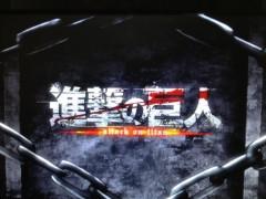 ラジバンダリ西井 公式ブログ/進撃の巨人 画像1