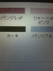 佐藤潤 公式ブログ/♪みーんーな♪ 画像1