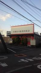 佐藤潤 公式ブログ/中華的今風酒肉菜店? 画像1