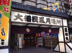 丸岡真由子 公式ブログ/荒れる春場所。そしてニシヘヒガシヘどす 画像3