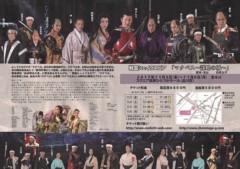 丸岡真由子 公式ブログ/戦国シェイクスピアマクベス どす 画像2