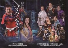 丸岡真由子 公式ブログ/戦国シェイクスピアマクベス どす 画像1