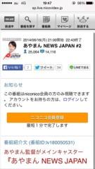 あやまんJAPAN 公式ブログ/第二回「あやまんNEWS JAPAN」 画像1