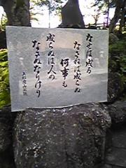 伊藤真奈美(アズライト) 公式ブログ/宝物が、またひとつふえた 画像3