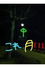 柿原奈々 公式ブログ/月が綺麗だ(´-`).。oO( 画像1