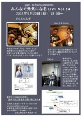 中村麻由 公式ブログ/元気になるライブ Vol.14 画像3