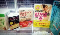 中村麻由 公式ブログ/書店で見つけました! 画像2
