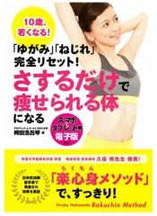中村麻由 公式ブログ/5月26日(火)発売! 画像1