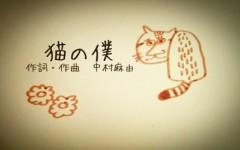 中村麻由 公式ブログ/新曲 『猫の僕』 画像1