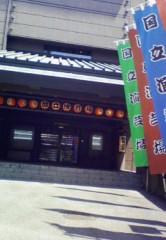 快信孝(チックタックブーン) 公式ブログ/国立演芸場 画像1