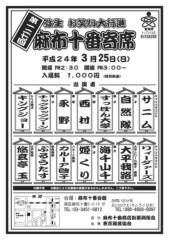 快信孝(チックタックブーン) 公式ブログ/明日は 画像1