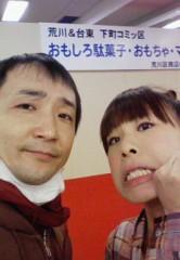 快信孝(チックタックブーン) 公式ブログ/下町コミッ区 画像1