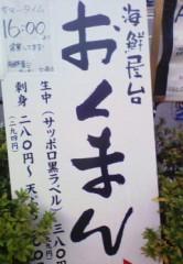 快信孝(チックタックブーン) 公式ブログ/地区宅便! 画像2