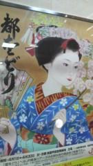 甘糟記子 公式ブログ/京都 画像1