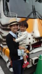 甘糟記子 公式ブログ/サファリパーク 画像1