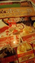 甘糟記子 公式ブログ/しゃぶしゃぶ温野菜 画像1