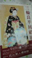 甘糟記子 公式ブログ/三輪良平 画像1