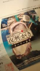 甘糟記子 公式ブログ/牡蠣 画像1
