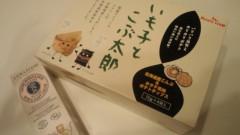 甘糟記子 公式ブログ/ポテトファーム 画像1